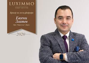 Евгений Златев